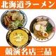 北海道ラーメン 競演名店三品 【5箱セット】 - 縮小画像1