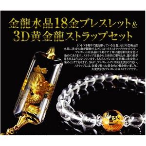 金龍水晶18金ブレスレット&3D黄金龍ストラップセット - 拡大画像