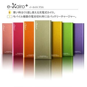電子カイロ e-kairoPlus(イーカイロプラス) ライムグリーン
