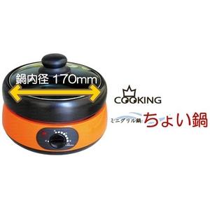 ミニグリル鍋 ちょい鍋 - 拡大画像