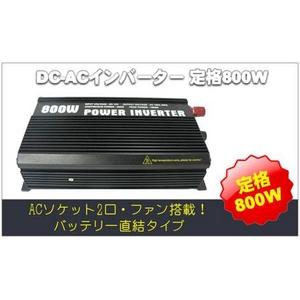 DC-ACインバーター 定格800W - 拡大画像