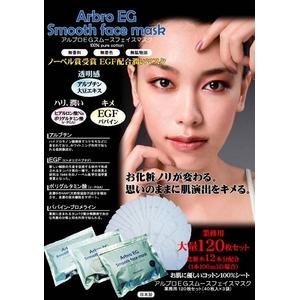 アルブロEGスムースフェイスマスク(40枚入り) 3パック