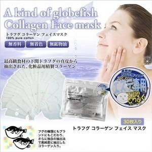 トラフグコラーゲン フェイスマスク 30枚入り【3個セット】