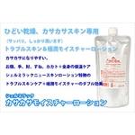 シェルミラックカサカサモイスチャーローション500ml(詰替得用ボトル)