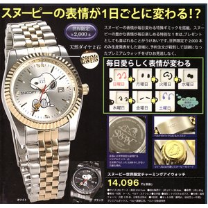 スヌーピー世界限定腕時計 チャーミングアイウォッチ ホワイト - 拡大画像