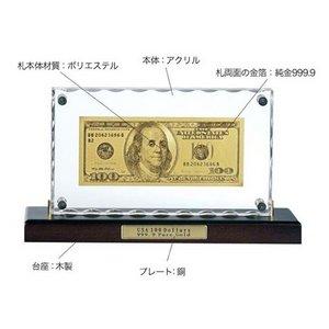 両面純金箔100ドル札 - 拡大画像