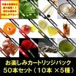 電子タバコ サムライスモーカー お楽しみカートリッジパック 50本セット(10本×5種)