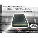 Hi-specソーラーチャージャー&LEDライト(AC-USBアダプタ付)