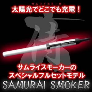 電子タバコ サムライスモーカー スペシャルフルセット(ソーラーチャージャーVer) - 拡大画像