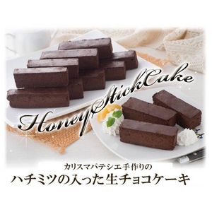 カリスマパティシエ手作り♪しっとり濃厚 ハチミツの入った「生チョコスティックケーキ500g×2セット」 (計1kg) - 拡大画像