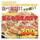 【訳あり】専門店の安心国産餃子200個!!40人前!! 写真1