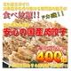 【ワケあり】安心の国産餃子400個!!80人前!! - 縮小画像1