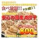 【ワケあり】安心の国産餃子800個!!160人前!! - 縮小画像1