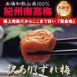 【訳あり】梅の王様☆最高級「紀州南高梅」しそ味2kg