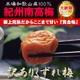 【訳あり】梅の王様☆最高級「紀州南高梅」しそ味4kg - 縮小画像1