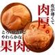 【訳あり】梅の王様☆最高級「紀州南高梅」しそ味4kg - 縮小画像2