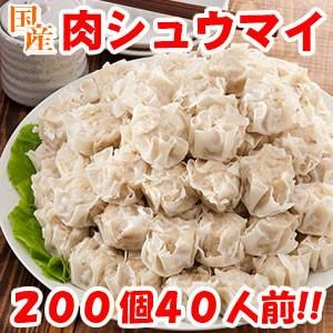 【お買得】安心の国産「肉シュウマイ」200個!40人前! - 拡大画像