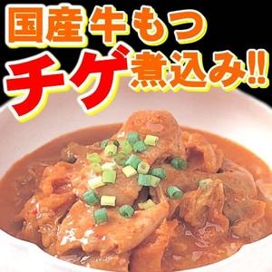 【国産】牛もつチゲ煮込み!!たっぷり10食分!!