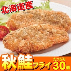 北海道産「秋鮭フライ」たっぷり30個!!の詳細を見る