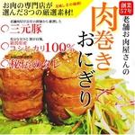 新潟県産コシヒカリ&三元豚 『お肉屋さんの肉巻きおにぎり』 12個