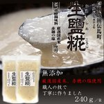 酵素が生きてる!厳選国産米・赤穂の塩使用!信州『生塩糀』240g×2セット