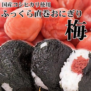 レンジでチンで食べられる♪コシヒカリ使用☆ふっくら直巻おにぎり【梅】30個の詳細を見る