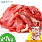 国産黒毛和牛 切り落とし 1kg 冷凍(がっつり!レシピ付き)