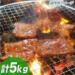 やわらか焼肉 (たれ漬け) 計5kgセット