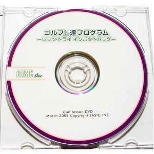 ゴルフ上達プログラム レッツ・トライ・インパク...の関連商品7
