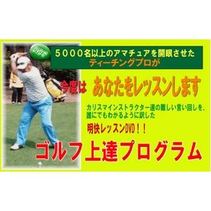ゴルフ上達プログラム Enjoy Golf L...の紹介画像2