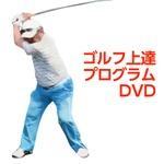 ゴルフ上達プログラム Enjoy Golf Lessons PART3・4・5  3巻セット