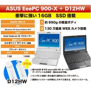 ASUS EeePC 900-X ホワイト + (emobile) D12HW - 拡大画像