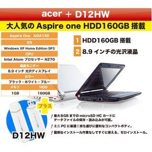 acer Aspire one AOA150 ホワイト + (emobile) D12HW - 拡大画像