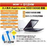 acer Aspire one AOA150 ブルー + (emobile) D12HW
