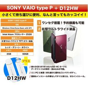 SONY VAIO type P-70 ペリドットグリーン + (emobile) D12HW - 拡大画像