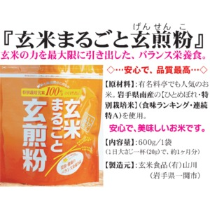 おなか「すっきり」・岩手の安心・玄米使用『玄米まるごと玄煎粉』 - 拡大画像