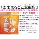 北海道の玄米使用『玄米まるごと玄煎粉』