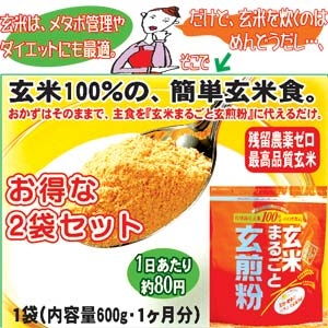 【2袋セット】岩手の玄米使用『玄米まるごと玄煎粉』 - 拡大画像