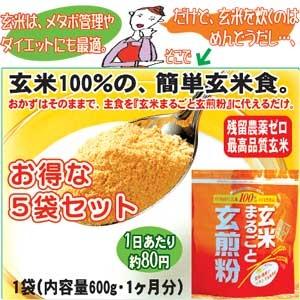 【5袋セット】岩手の玄米使用『玄米まるごと玄煎粉』 - 拡大画像