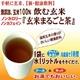 ノンカロリー・ノンカフェイン・無添加 玄米100%『玄米まるごと茶』 - 縮小画像1