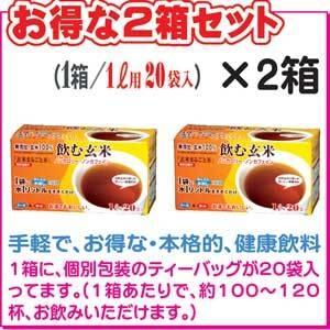 【2箱セット】ノンカロリー・ノンカフェイン・玄米100%『玄米まるごと茶』・クールもホットもOK