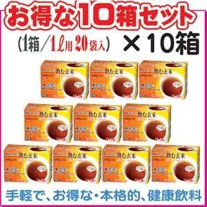 【10箱セット】ノンカロリー・ノンカフェイン・玄米100%『玄米まるごと茶』・クールもホットもOK