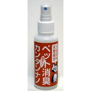 ペット消臭カンタンナノ 純植物性消臭剤 携帯用スプレー 2本セット
