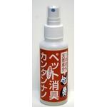 ペット消臭カンタンナノ  大豆パワーの除菌、消臭剤! 携帯用スプレー  2本セット