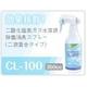 除菌消臭スプレー CL-100 350ml 2本セット - 縮小画像2