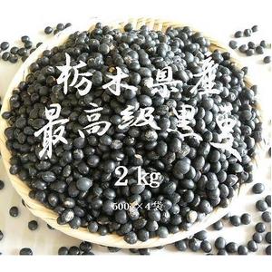 健康維持・ダイエットに! 栃木県産黒豆 超お得な 500g×4袋セット - 拡大画像