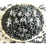 健康維持・ダイエットにも! 栃木県産黒豆 超お得な 500g×4袋セット