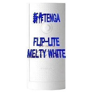 「TENGAフリップーライト MELTY white」 新作TENGAの登場!