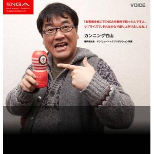 赤TENGA(テンガ) ソフトチューブ・カップ やわらかチューブでしめつけ自由自在。