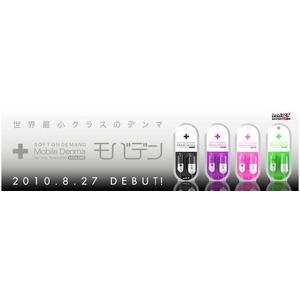 ソフトオンデマンド モバイルデンマ 専用ケース&ストラップ付き 4個セット - 拡大画像